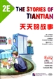 The Stories of Tiantian 2E天天的故事2E