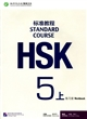 Standard Course HSK5 A (Cahier d'exercices+MP3)HSK标准教程5(上册): 练习册(附MP3光盘1张)