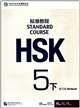 Standard Course HSK5 B (Cahier d'exercices+MP3)HSK标准教程5(下册): 练习册(附MP3光盘1张)