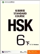 Standard Course HSK6 B (Cahier d'exercices+MP3)