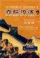 DVD Le chinois au quotidien 2DVD 交际汉语 II(法语版 3 DVD)