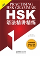Practicing HSK GrammarHSK语法精讲精练