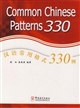 Common Chinese Patterns 330汉语常用格式330例