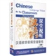 3 DVD Chinese Language Video for Classroom (Beginning)DVD 汉语课堂视听(初级 3DVD)