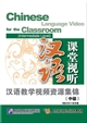 DVD Chinese Language Video for the Classroom (intermediate 3 DVD)DVD 汉语课堂视听(中级 3DVD)