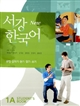 New Sogang Korean 1A - Student BookNew 서강 한국어 Student's Book 1A : 영문판
