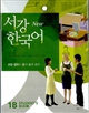 New 서강 한국어 Student's Book 1BNew Seogang Student's book 1B