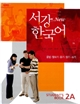 New Sogang Hangukeo, Student's Book 2ANew 서강 한국어 Student's Book 2A : 영문판 (교재 + 별책 + CD 1장)