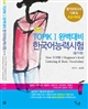 New TOPIK I (Beginner) - Listening & Basic VocabularyNEW TOPIK I 완벽대비 한국어능력시험 (듣기편)