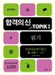New Topik II - Lecture합격의 신 New TOPIK 2 읽기