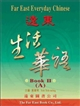 Far East Everyday Chinese Book 2 (A et B)遠東生活華語課本2 (A+B)