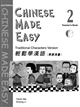 Chinese Made Easy 2 Teacher's Book (Traditional Edition)輕鬆學漢語: 教師用書2 (繁體版)