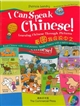 I Can Speak Chinese! Learning Chinese Through Pictures看图我会说中文