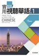 Practical Audio-visual Chinese Textbook 1 (3rd edition)