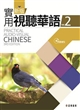 Practical Audio-visual Chinese 2 - Textbook