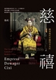 慈禧: 開啟現代中國的皇太后Empress Dowager Cixi: The Concubine Who Launched Modern China