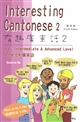 Interesting Cantonese 2 (For Advanced Level) +3 CD有趣廣東話