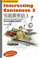 Interesting Cantonese 3有趣廣東話3