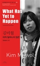 What Has Yet to Happen (bilingue anglais-coreen)아직 일어나지 않은 일