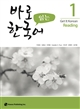 Get it Korean reading 1 (nouvelle édition)바로 읽는 한국어. 1