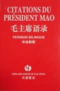 Citations du président Mao