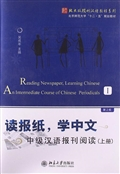 Reading Newspaper, Learning Chinese (Intermediate 1, +MP3)读报纸,学中文 (第2版)