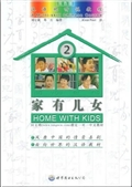 Home With Kids 2家有儿女 2