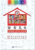 Home With Kids 1家有儿女1