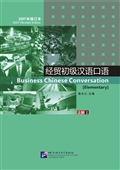Business chinese conversation (Elementary) 1经贸初级汉语口语 上册 +MP3