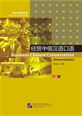 Business Chinese conversation (Intermediate) 1        MP3经贸中级汉语口语 上册 +MP3