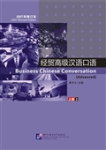 Business chinese conversation (Advanced) 1经贸高级汉语口语 上册 +MP3