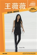 Chinese Biographies: Vera Wang人物传记:王微微
