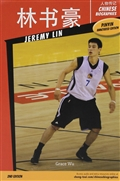 Chinese Biographies: Jeremy Lin人物传记:林书豪