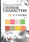 Reading and Writing Chinese Characters 1汉字识写课本1