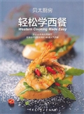 Western Cooking Made Easy轻松学西餐