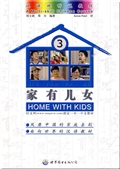 Home With Kids 3家有儿女3