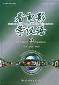 Learning Chinese Through Movies 2 (with DVD)看电影学汉语2