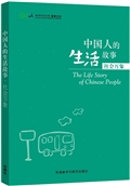 Stories of Chinese People's Lives: Shehui wanxiang中国人的生活故事:社会万象