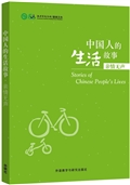 Stories of Chinese People's Lives: Qinqing wusheng中国人的生活故事:亲情无声