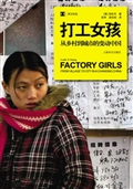 Factory Girls : From Village to City in a Changing China (Chinese Edition)打工女孩: 从乡村到城市的变动中国