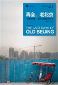 The Last Days of Old Beijing (Chinese Edition)再会,老北京