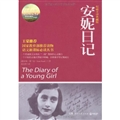 The Diary of a Young Girl安妮日记