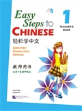 Easy Steps to Chinese 1 Teacher's Book轻松学中文1·教师用书(附CD)