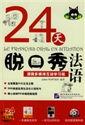 Le francais oral en situation (+1 CD)24天脱口秀法语 (附CD光盘1张)