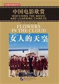 Watching the Movie and Learning Chinese : Flowers in the Cloud中国电影欣赏:女人的天空