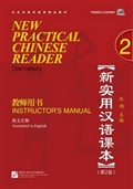 New Practical Chinese Reader 2 - instructor's manual新实用汉语课本 2 教师用书 (CD)