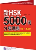 A Dictionary of 5000 Graded Words for New HSK (Levels 4 and 5)新HSK5000词分级词典(四-五级)