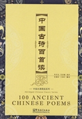100 Ancient Chinese Poems中国古诗百首读 +MP3
