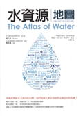 The Atlas of Water水資源地圖