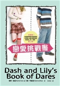 Dash and Lily¡'s Book of Dares爱恋挑战术书